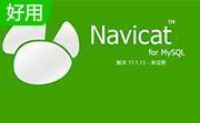 navicatformysqlv11.2.13 中文版