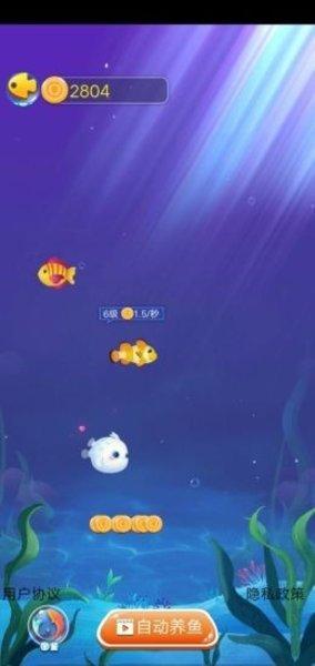 幸福鱼塘最新版 v1.0 安卓版