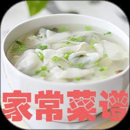 家常菜谱大全app v32.1 安卓版