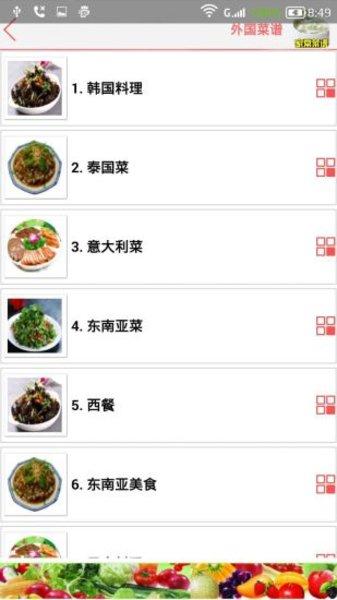 家常菜谱大全软件 v35.8 安卓版