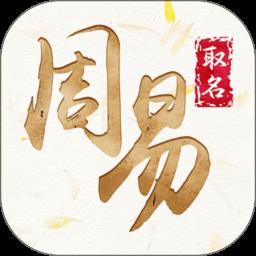 周易起名网免费取名appv3.6 安卓版