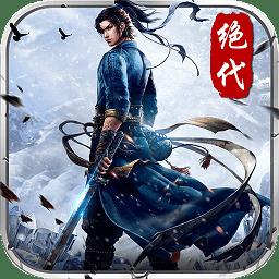 绝代武侠手游 v1.0.1 安卓版