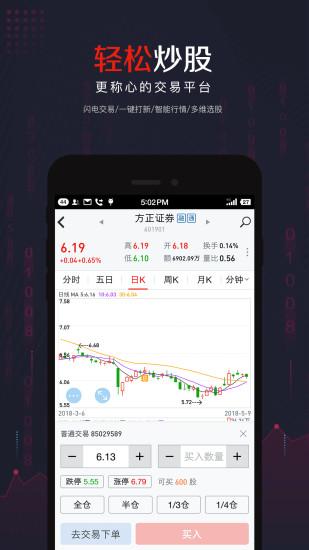 方正证券小方app