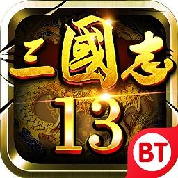 三国志13威力加强版中文版 硬盘免安装版