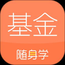基金从业随身学2021v2.4.1 安卓版