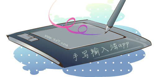 手写输入法app