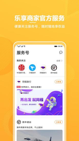 华为生活服务app v11.0.2.300 安卓版