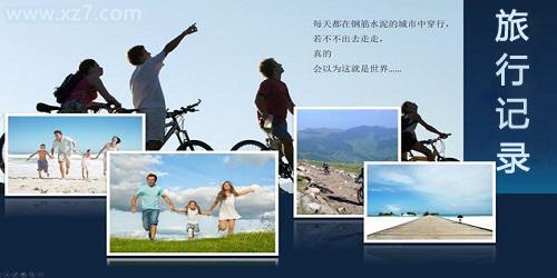旅行记录app