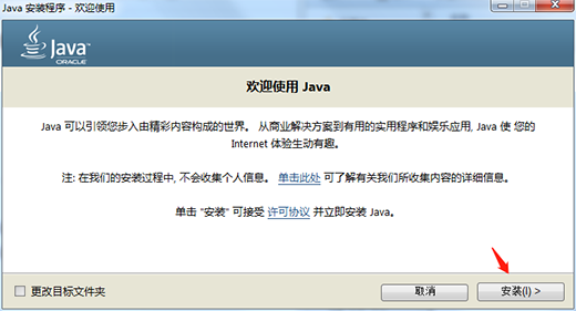 java8.0官方版