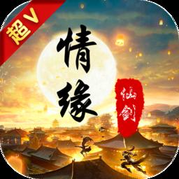 情缘仙剑手游v1.0.1 安卓版