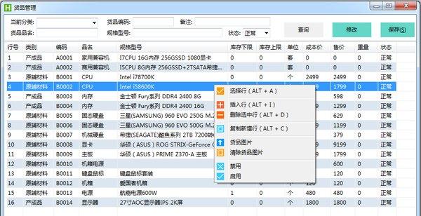 华讯智优 v3.6.0.4 官方版
