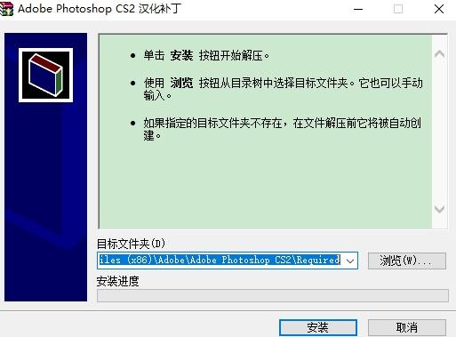 ps cs2中文补丁