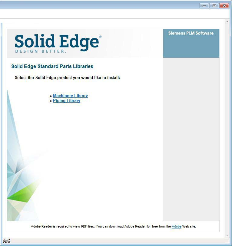 solid edge st10�件