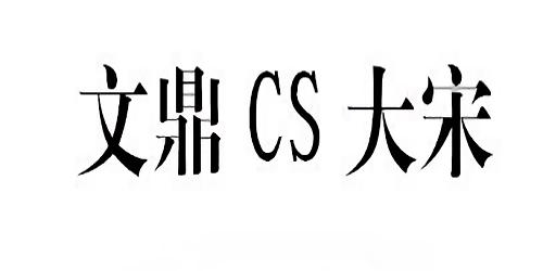 文鼎cs大宋普通版 免�M版