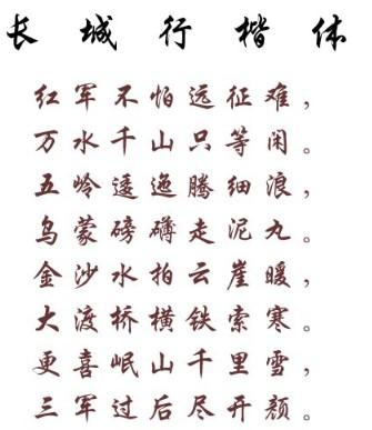 �L城行楷�w字�w