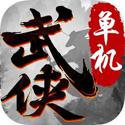 单机武侠手游 v1.0 安卓预约版
