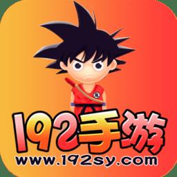 192手游公益服平台 v3.0 安卓版