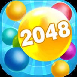 彩球2048�t包版v1.3.9 安卓版