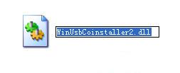winusbcoinstaller2.dll文件