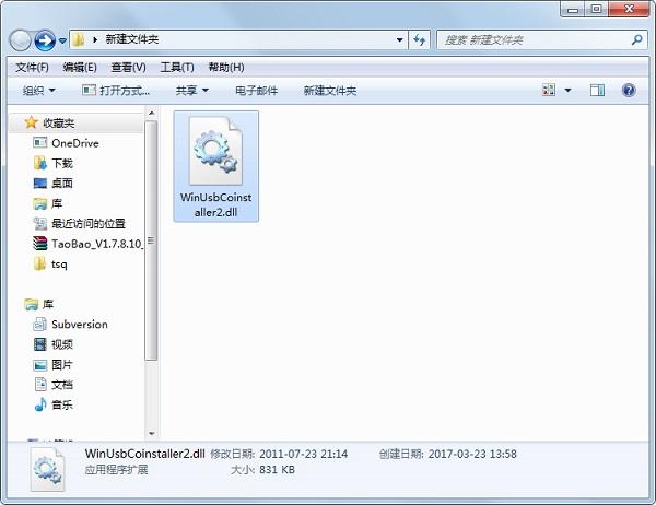 winusbcoinstaller2.dll文件 正式版