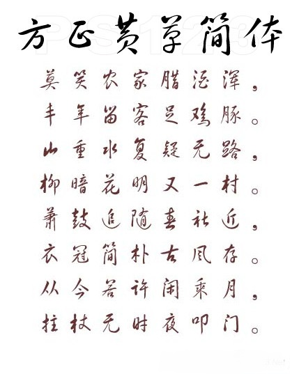 方正�S草��w字�w
