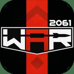 战争2061手游