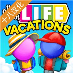 游戏人生假期中文版v0.0.8 安