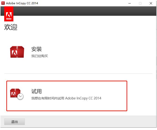 adobe incopy2014版 正式版
