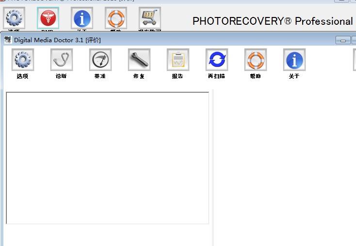 photorecovery pro2020 官方版