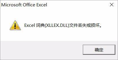 xllex.dll文件正式版