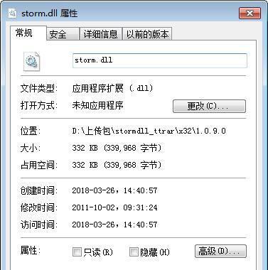 storm.dll文件 正式版