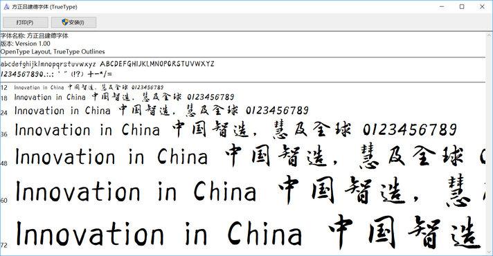 方正吕建德字体ttf 官方版