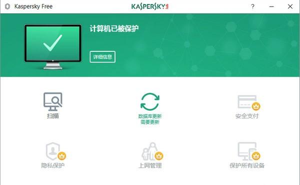 卡巴斯基64位电脑版 v20.0.14.1085 免费版