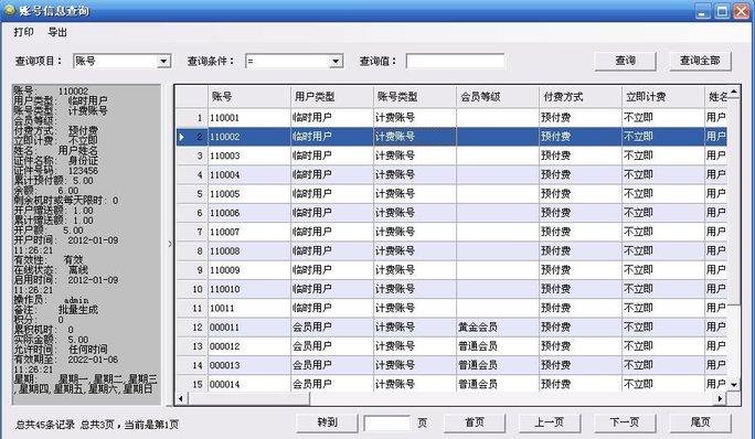摇钱树网吧管理软件客户端 v2020.09.17.0729 最新版