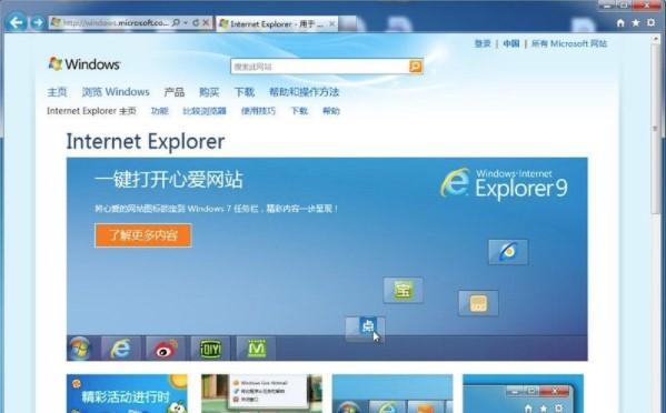 ie9中文版官方win7 64位