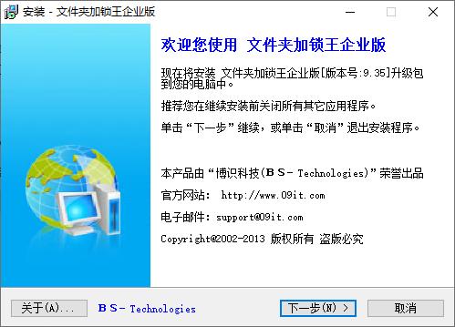 文件夹加锁王软件