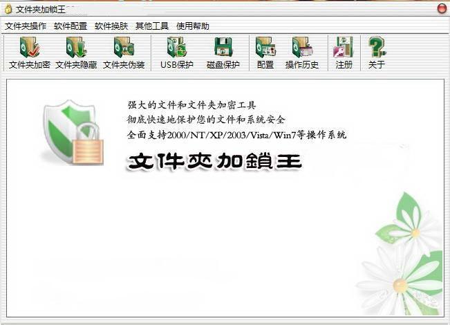 文件夹加锁王企业版 v9.35 电脑版