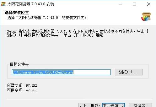 太阳花浏览器官方版(sunchrome) v7.0.43.0 电脑版