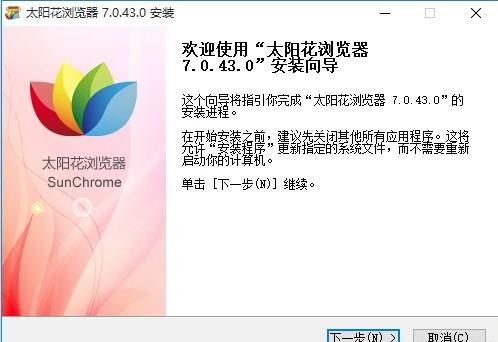 太阳花浏览器软件