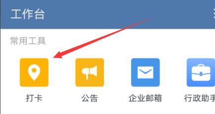 企业微信ipad版本