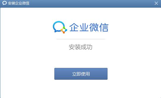 企业微信2019版本
