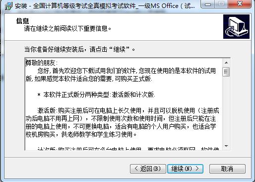 科慧尔全国计算机等级考试训练模拟软件 v2.0 正版