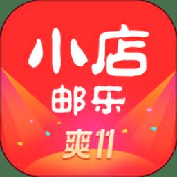 邮乐小店app v2.2.2 安卓版