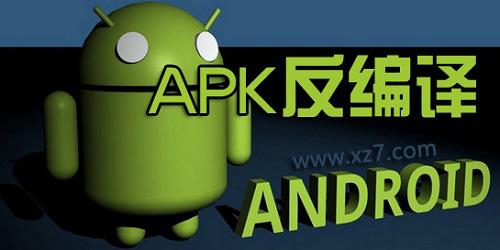 apk反��g�件有哪些?apk反��g工具手�C版-apk反��g工具中文版下�d