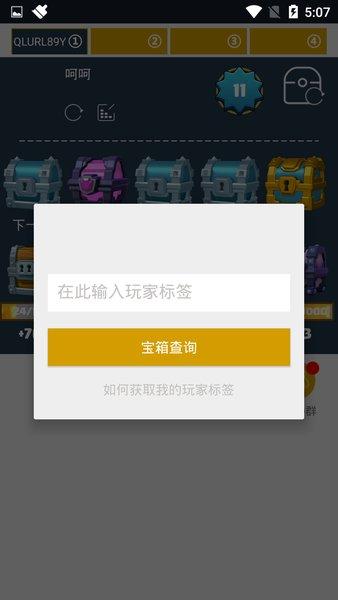 皇室战争皮卡盒子app v1.3.2 安卓最新版