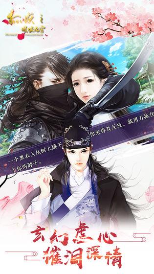 狐妖之凤唳九霄h5游戏 v1.01.201022 安卓版