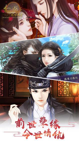 狐妖之凤唳九霄h5手游