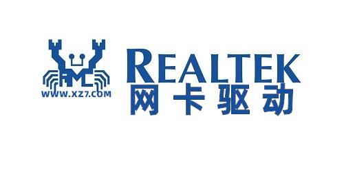 realtek网卡驱动版本大全-realtek网卡驱动win7下载-瑞昱网卡驱动官方下载