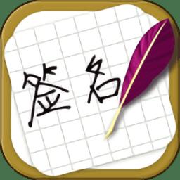 方圆艺术签名设计app v2.0.2 安卓版