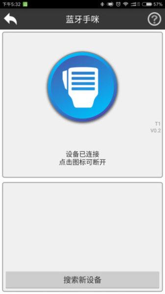 滔滔对讲app v2.5.0 安卓版